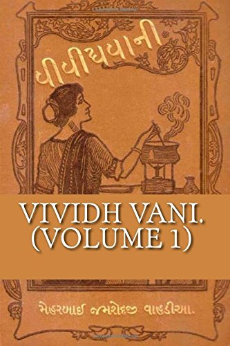 "Vividh Vani (Volume 1 in Gujarati) It gives me great pleasure to make available the RE-PRINTED ""Vividh Vani"" by Meherbai Jamshedji Wadia. First published in circa 1867, this mammoth cookbooks of two volumes total 1570 pages and has 2180 recipes. USA, UK, Canada."